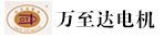 深圳市万至达电机制造有限公司