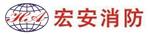 深圳市宏安消防工程有限公司