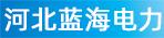 河北蓝海电力工程有限公司