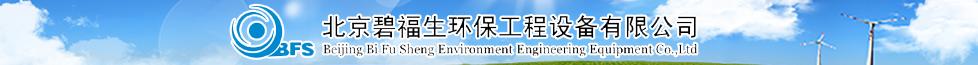 北京碧福生环保工程有限公司