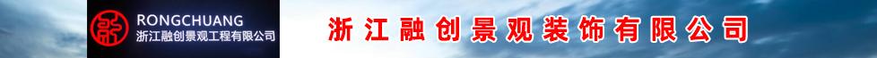 浙江融创景观装饰有限公司