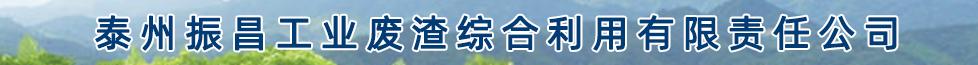 泰州振昌工业废渣综合利用有限责任公司