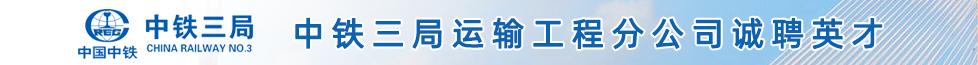 中铁三局运输工程分公司铁路机车司机岗位2020年社会招聘公告